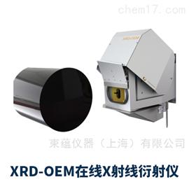 弗莱贝格--XRD-OEM在线X射线衍射仪--X射线单晶定向仪