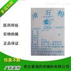 药用级滑石粉 起订 价格优惠滑石粉 大量订购