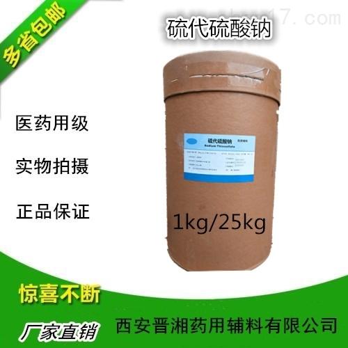 药用级硫代硫酸钠 医药级硫代硫酸钠 医用硫代硫酸钠