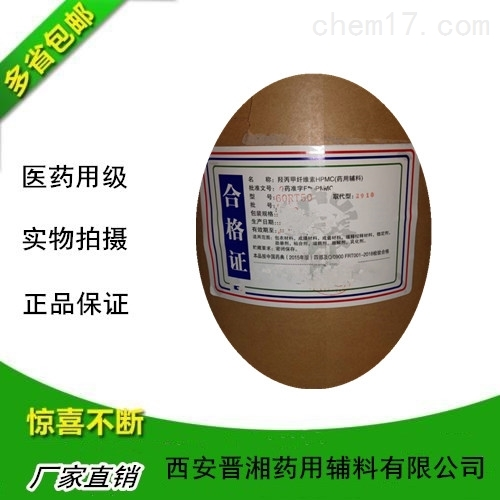 药用级羟丙甲纤维素 医用羟丙甲纤维素 作用 价格