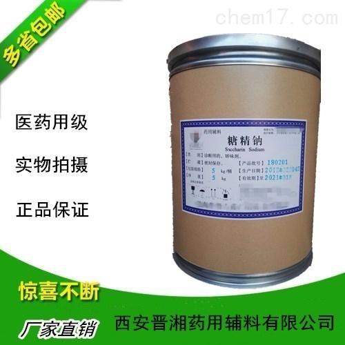 药用级糖精钠 资质齐全 糖精钠 1kg小包装 25kg大包装