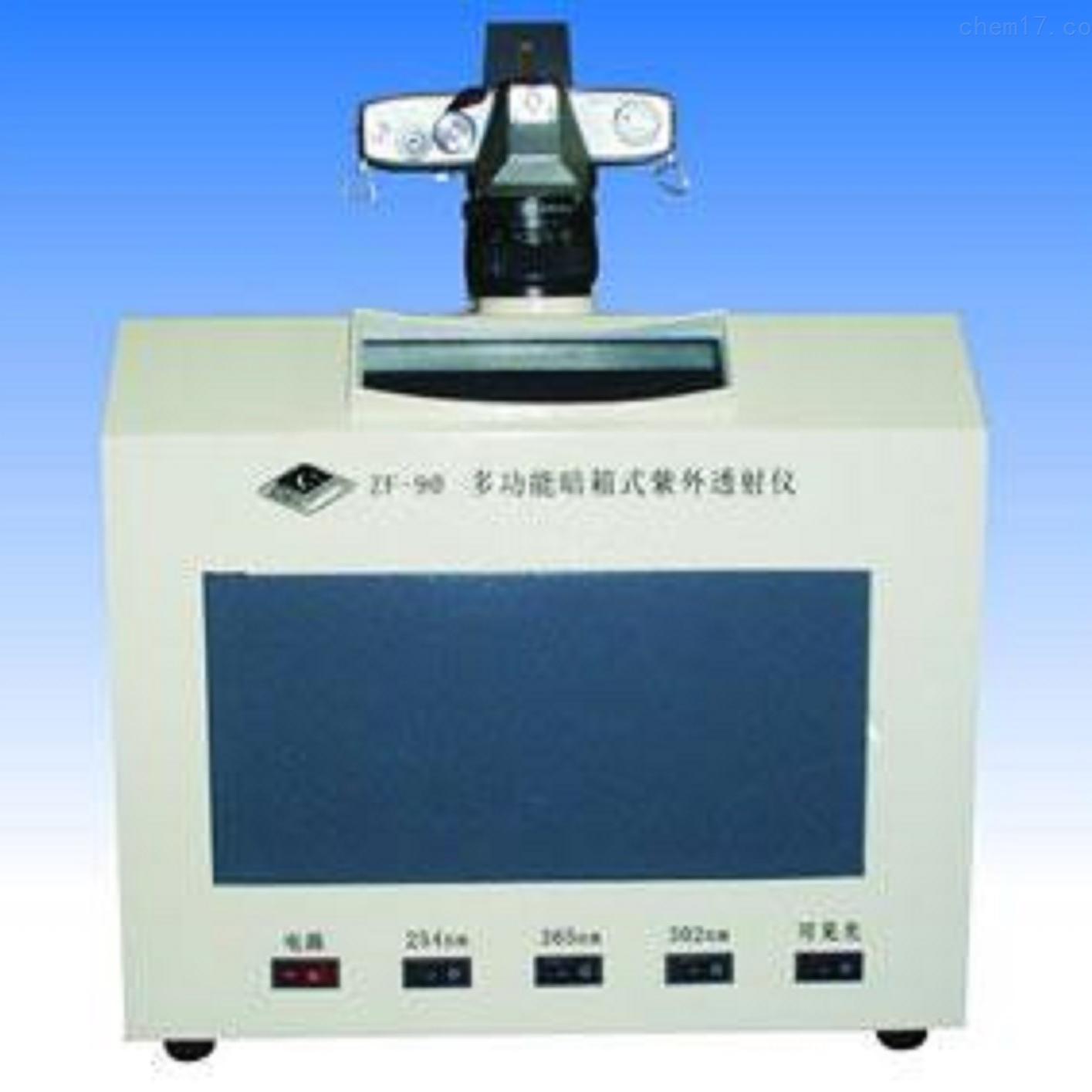 新型多功能暗箱式紫外透射仪