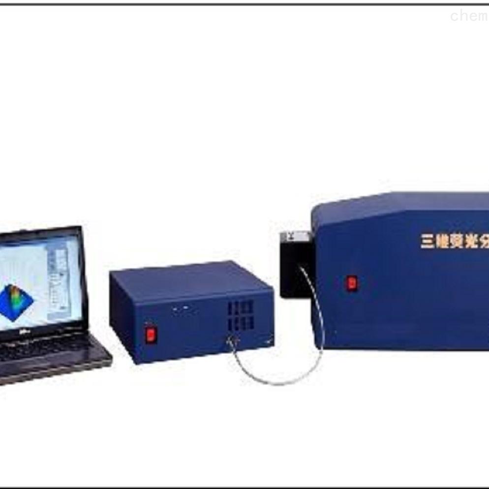 新型三维荧光分析仪