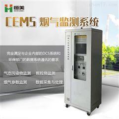 CEMS-1000烟气在线监控系统