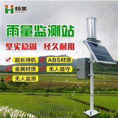 HM-SW1恒美自动雨量水位监测站