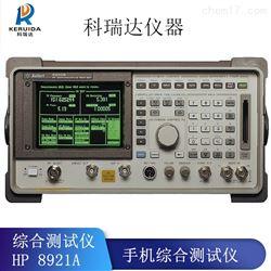安捷伦HP8921A无线综合测试仪