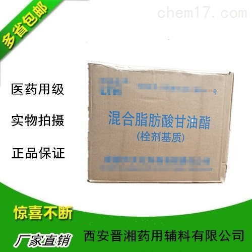 药用级混合脂肪酸甘油酯 制药辅料 医用级混合脂肪酸甘油酯