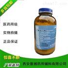 药用三氯叔丁醇 药用级三氯叔丁醇 全国销售
