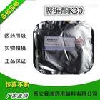 药用级聚维酮K30  有批件 资质齐全