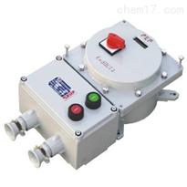 单回路防爆磁力启动器交流热加按钮