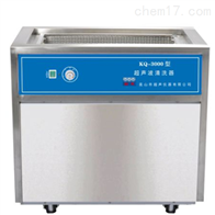 旋钮式KQ-3000昆山舒美落地式超声波清洗器