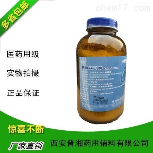 药用级三氯叔丁醇