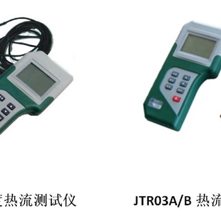 新型便携式热流测试仪