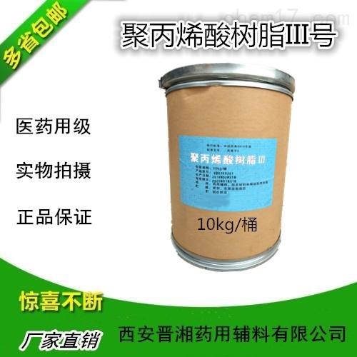 药用级聚丙烯酸树脂 3号树脂 肠溶 资质齐全 有药证