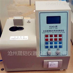 水泥游离氧化钙自动测定试验仪
