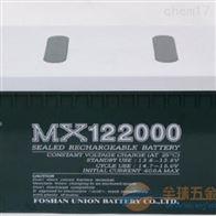 MX122000友联蓄电池含税运