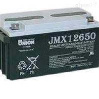 JMX12650友联蓄电池办事处