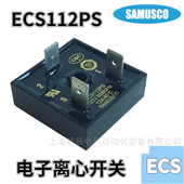 ECS112PS电子式离心开关