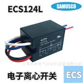 ECS124L电子式离心开关