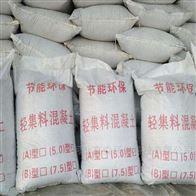 A/Blc5.0lc7.5lc10lc15型B型聚氨酯輕集料混凝土