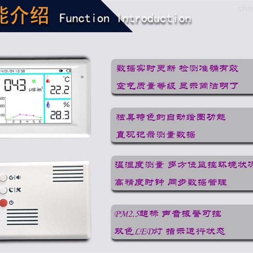 新型室内环境PM2.5实时检测仪
