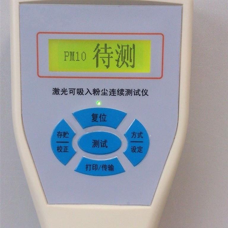 新型激光可吸入粉尘连续测试仪
