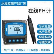 T3000在线PH计|工业环保在线PH计