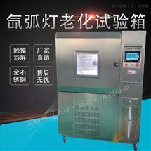 LBT-32型氙弧燈耐氣候試驗箱氙燈為光源加速光老化