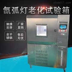 氙弧燈耐氣候試驗箱風冷式老化箱