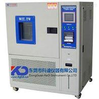 科迪厂家可程式恒温恒湿试验箱清洁与保养