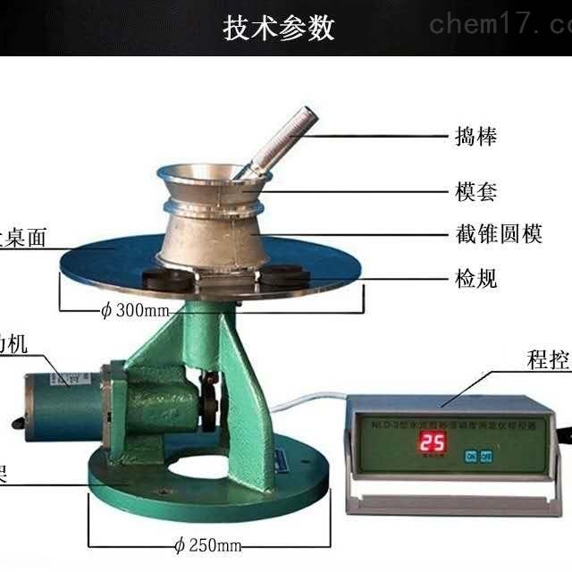水泥胶砂流动度测定仪厂家