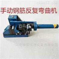耀阳仪器钢筋反复弯曲试验机手动钢丝机金属线材