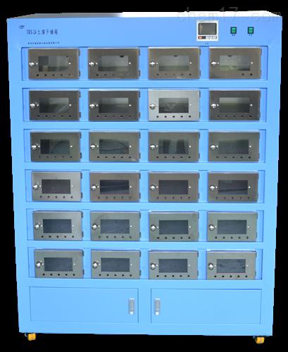 TRX-24土壤干燥箱