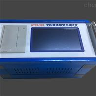 变压器绕组变形测试仪HYRZ-902型