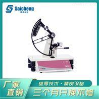 SLY-S1编织材料撕裂性测试仪 织物撕裂度仪