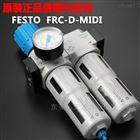 FESTO氣源處理三聯件FRC型號樣本