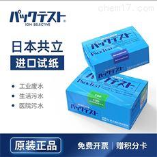 日本共立铜镍铬锌氰COD氨氮总氮总磷测试包