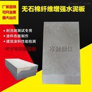 涂料检测无石棉纤维增强水泥板