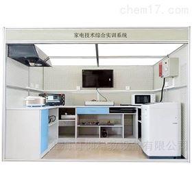 YUY-JD05家電技術綜合實訓裝置