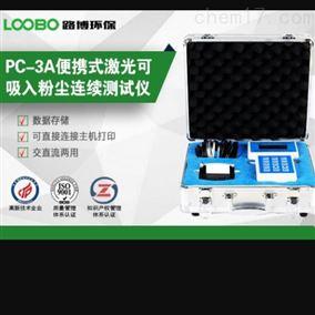 PC-3A优质激光粉尘浓度检测仪