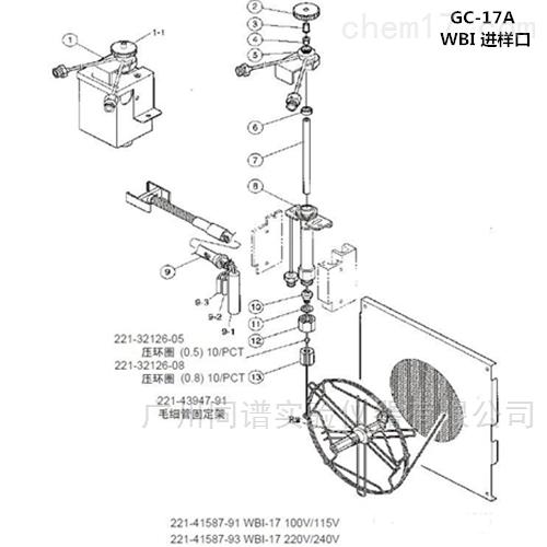 岛津GC-17A气相色谱仪WBI进样口相关配件