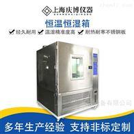 QBTH-1000GB/T2423.1-2001标准 恒湿恒温箱环境实验机