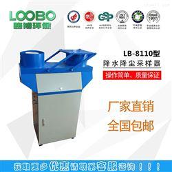 LB81LB-8110降水降尘采样器