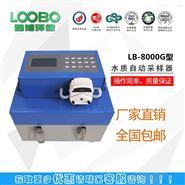 水质自动采样器LB-8000G