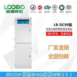 LB-DC90全自动水质大肠杆菌在线分析仪