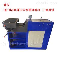 QE-160液压式钢筋弯曲试验机