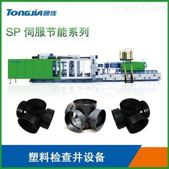 TH4000/S1塑料检查井生产设备