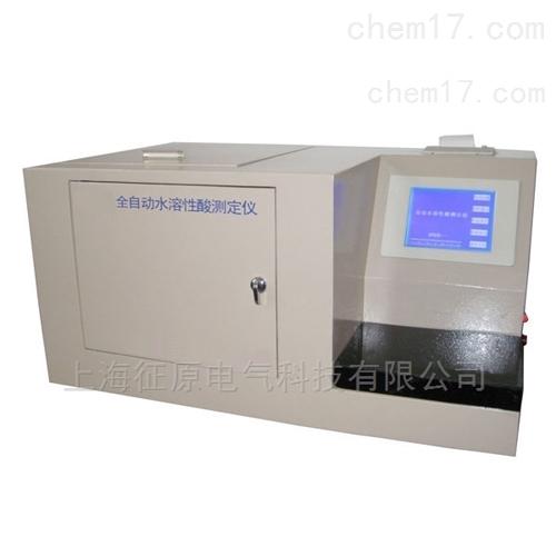 变压器油全自动水溶性酸测定仪