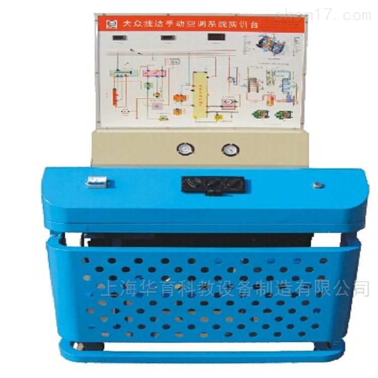 大众桑塔纳手动空调实训装置