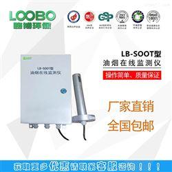 LB-SOOT油烟在线监测仪
